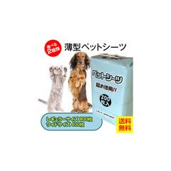 最安値♪ ペットシーツ ペットシート ワイド400枚【100枚×4】