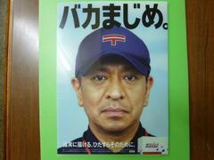 ダウンタウン松本人志さん 非売品クリアファイル