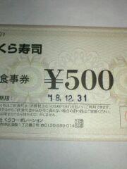 くら寿司 食事券 1000円◆切手・印紙払いOK