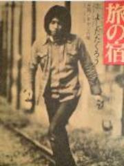 旅の宿 吉田拓郎EPレコード