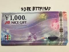 【即日発送】JCBギフトカード(ナイスギフト)43000円分★急ぎの方はぜひ★