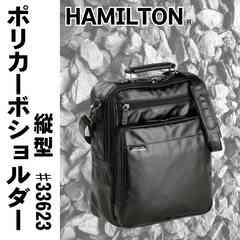HAMILTON☆ポリカーボ ショルダー 縦型 27cm A4 黒 送料無