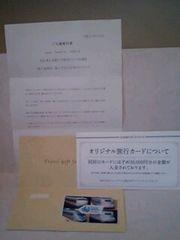 懸賞当選☆日本旅行オリジナル旅行カード3万円♪激レア非売品