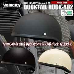 ★バイク ヘルメット ダックテール 【Y02】マットブラック