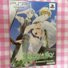 Starry☆Sky in Summer Portable 初回限定 PSP 夏・スタスカ