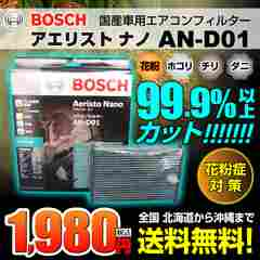 BOSCH エアコンフィルター 新品 ダイハツ AN-D01 送料無料