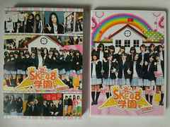 SKE48学園 DVD BOX -�U3枚組 フォトブック付スリーブケース入