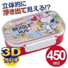 【スヌーピー】可愛い日本製!食洗機.電子レンジ対応3Dイラストランチボックス