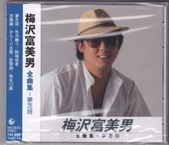 迅速無休◆梅沢富美男◆全曲集〜夢芝居◆全12曲◆演歌◆
