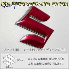 松印エンブレムフィルムT4■ワゴンRスティングレー MH23 SB