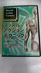 マッスルアクションテクニックMAT 三枚組 DVD+オマケ/整体マッサージ理学療法