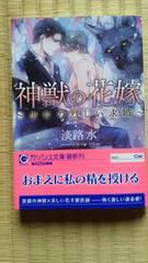 11月新刊  神獣の花嫁〜黒狐の烈しい求婚〜 淡路水