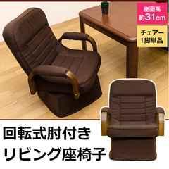 回転式肘付き リビング座椅子