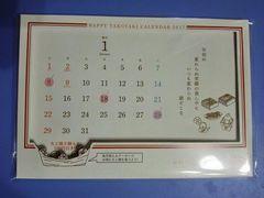 銀だこ 2017年カレンダー 毎月使える100円引きクーポン付き