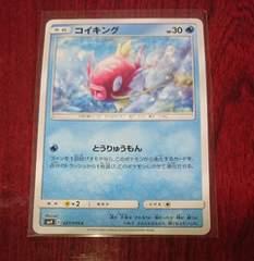 ポケモンカード たね コイキング SM9 027/095