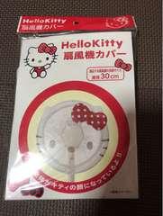 ハローキティ☆扇風機カバー 30cm *新品未使用