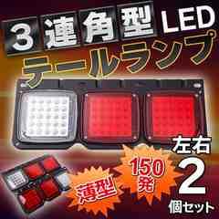 3連 LEDテール ランプ 左右 2個セット/150発/24V/白赤