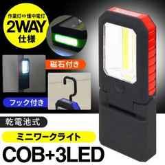 ☆広範囲を照らす!COB型+3LED 強力ワークライト