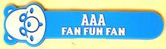 AAA 與真司郎 青 え〜コードクリップ 購入特典 FAN FUN FAN