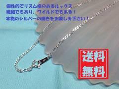 フィガロネックレス ちょっと長めの60cm♪ ☆sterling silver