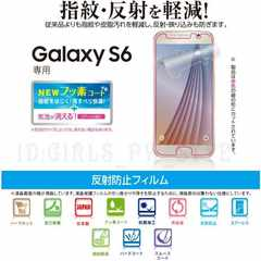 GALAXY S6 SC-05G 指紋防止 反射防止 液晶保護フィルム