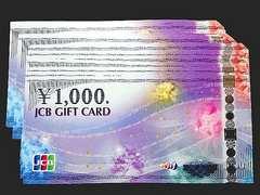 ◆即日発送◆27000円 JCBギフト券カード新柄★各種支払相談可