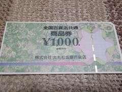 ■即決送料込全国百貨店共通商品券 1000円 1枚 ポイント消化に■