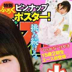 小坂菜緒(けやき坂46)ピンナップポスター