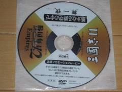 DVD★koei 店頭用DVD 戦国無双2エンパイアーズ