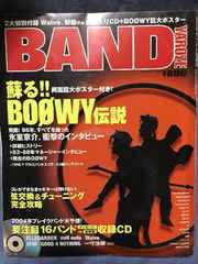 2004 蘇るBOOWY伝説 氷室京介 衝撃のインタビュー ポスター 布袋