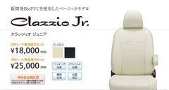 Clazzio.Jr シートカバー ステップワゴン RK1/2/5/6 タンブル