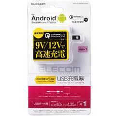 XPERIAの充電時間短縮に◇QC2.0対応USB-AC急速充電器 エレコム正規品