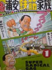 【送料無料】毎度浦安鉄筋家族 5巻セット《イベント対象》