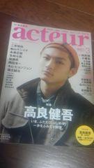 acteur アクチュール キネマ旬報ムック 2011.3 No.22 高良健吾 二宮和也