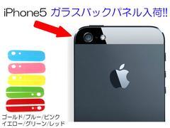 送料込★iPhone5カスタマイズ★カラーBackガラスパネル★Yellow