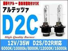 アルテッツア/ 高品質D2C/最新車種対応/純正交換バルブ/1年保証