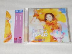 DVD★松浦亜弥 ねーえ? シングルV 帯付