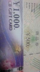 7セブン商品券500円1枚とJCB商品券1000円1枚