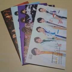 [嵐会報] 5冊 200円〜 NO*69〜73
