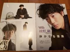 TVガイド+vol.20 2015 AUTUMN ISSUE綾野剛松坂桃李コウノトリサイレ-ン