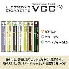 電子タバコ  ビタミン エレクトロ二ックシガレット 送料無料