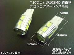 12v24v兼用/ハイパワーT10ウェッジ/10SMD-LED/青白色ホワイト2個