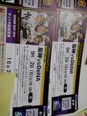9/2(日)阪神タイガース対横浜ライトペア限定おまけ付