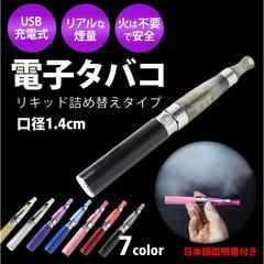 電子タバコ 充電式 リキッドタイプ