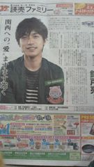 錦戸亮'13.4.24  読売新聞の朝刊★読売ファミリー