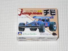 jump man★ジャンプマンチビ No.15 スプリットファイヤー