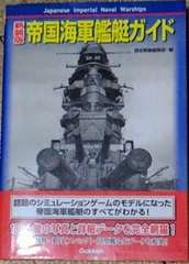 Gakken新装版「帝国海軍艦艇ガイド」