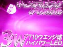 1個)♪3wハイパワーT10キャンディーピンククリスタルLED ムーヴ タント コンテ ココア コペン