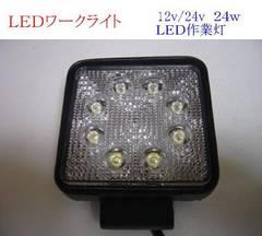 LEDライト 重機 作業灯 漁船 集魚灯 12V 24V 24w 6000k 1個