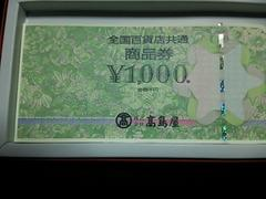 各種モバペイ他全国百貨店商品券9000円